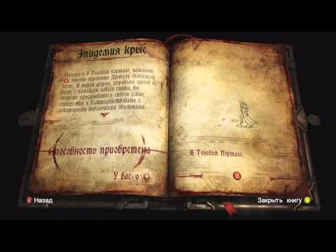 Castlevania : Lords Of Shadows 2 (Chapter II : Pharmaceutical Company and Void Stone)