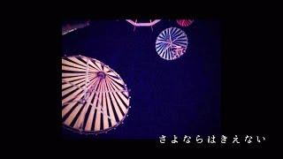 さよならはきえない/初音ミク Sayonarawa Kienai/Hatsune Miku