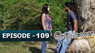 Hithuwakkaraya | Episode 109 | 01st March 2018 Thumbnail