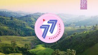 【MV Teaser】 77 no Suteki na Machi e (77 ดินแดนแสนวิเศษ) / BNK48