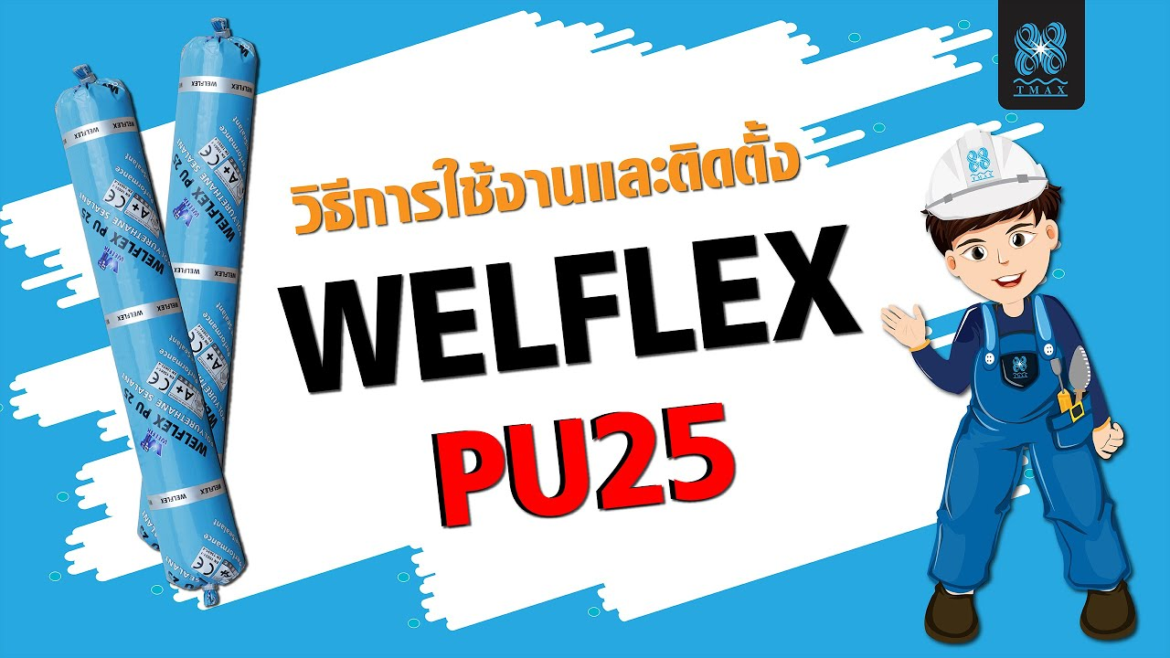 วิธีการใช้งานง่ายๆ : กาวยาแนวรอยต่อชนิดโพลียูรีเทน WELFLEX PU 25 | TMAX