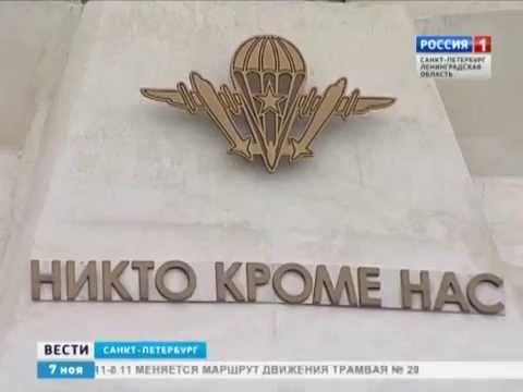В Парке воинской славы торжественно открыли памятник воинам 6-й роты псковского десанта