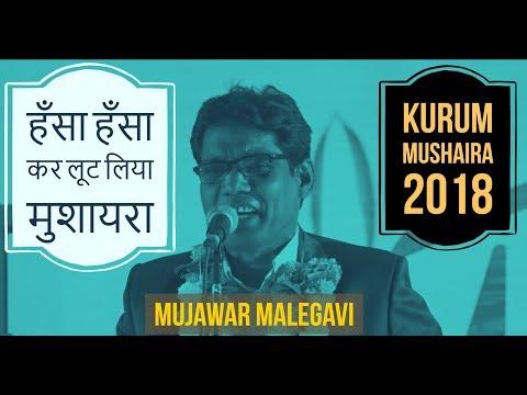 हँसा हँसा कर लूट लिया मुशायरा  Mujawar Malegavi Kurum Mushaira 2018