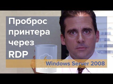 Как перенаправить принтер через RDP в Windows Server 2008