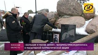 Беларусь присоединилась к масштабной патриотической акции «Большая и Малая Земля»