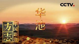 《中国影像方志》 第283集 甘肃华池篇| CCTV科教
