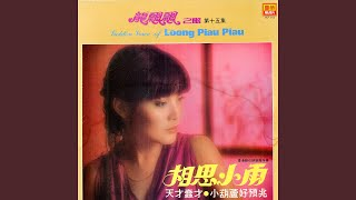 Video 駱駝玲兒響 LUO TUO LING ER XIANG download MP3, 3GP, MP4, WEBM, AVI, FLV November 2017