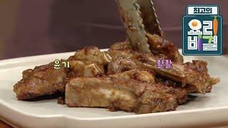 최고의 요리 비결 - 유귀열의 돼지갈비구이, 맥적과 겉…