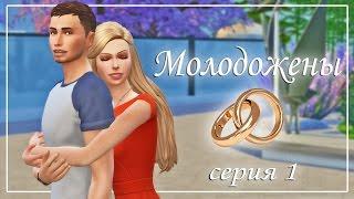The Sims 4: Молодожены | Серия 1 - Новоселье