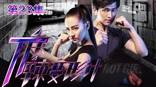 Hot Girl EP23 Chinese Drama 【Eng Sub】| NewTV Drama