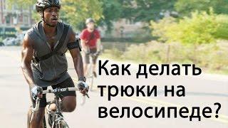 Как делать трюки на велосипеде? Бро научит!(Посмотрите какие на этом видео он исполняет #трюки на велосипеде. Это что-то нереальное! Товарищ из Южной..., 2015-07-07T10:22:47.000Z)