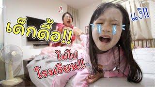 เด็กดื้อ!! ไม่ยอมไปโรงเรียน! | ละครสั้นหรรษา | แม่ปูเป้ เฌอแตม Tam Story