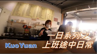 【KuoYuan一日系列】上班途中日常