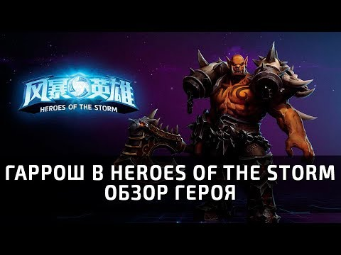 видео: Гаррош в heroes of the storm - обзор героя