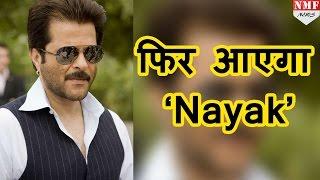 फिर आएगा Anil Kapoor की Nayak  का sequel