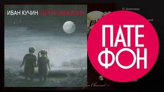 пРЕМЬЕРА АЛЬБОМА!!! Иван Кучин - Сиротская доля (Full album) 2015