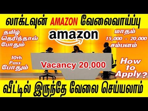 லாக்டவுன் AMAZON வேலைவாய்ப்பு | Amazon work from home job 2020| Amazon job opportunity in Tamil