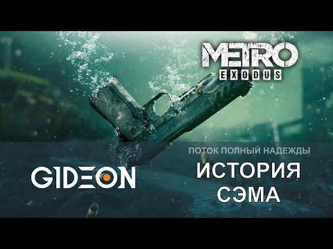 Стрим: Metro Exodus - История Сэма