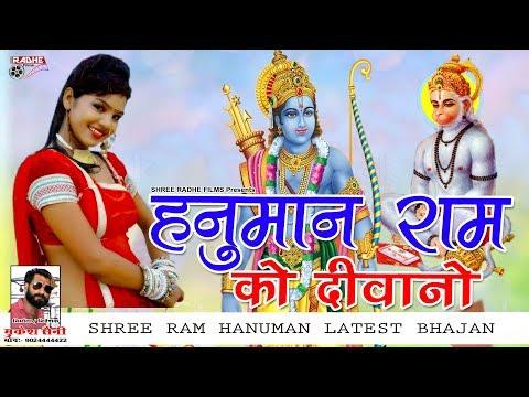 Latest Hanuman Ji Bhajan 2019 | Hanuman Ram Ko Diwano | Shree Radhe Films