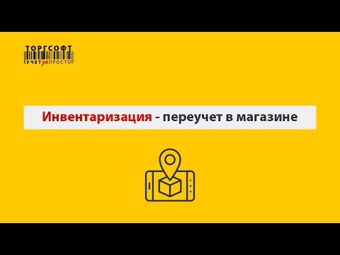 Инвентаризация в Торгсофт || Переучет в магазине