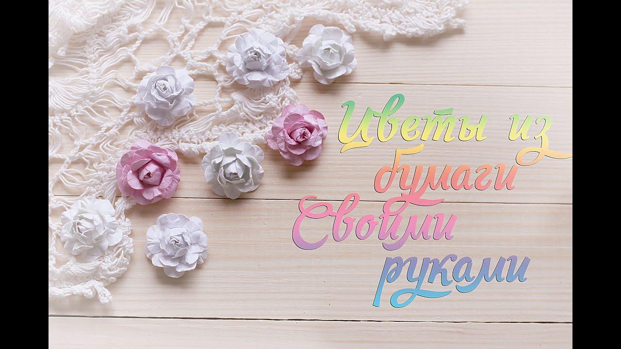 Цветы из бумаги для скрапа своими руками