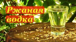 Ржаная водка, очищенная белком(Рецепты домашнего алкоголя проверенные на собственном организме Ржаная водка, очищенная белком Ингредиен..., 2014-09-03T20:36:07.000Z)