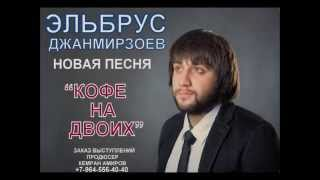 Эльбрус Джанмирзоев - Кофе на двоих...