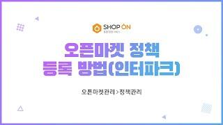[샵온 매뉴얼강의] 오픈마켓 정책 등록방법(인터파크)