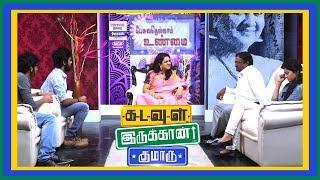 Kadavul Irukaan Kumaru All Comedy Scenes Part 2   GV Prakash   RJ Balaji   Singampuli   Robo Shankar