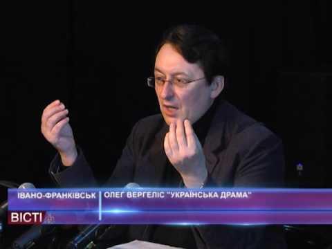 Олег Вергеліс презентував «Українську драму»