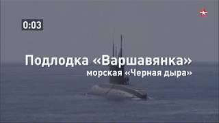 Морская «Черная дыра»: подлодка «Варшавянка» за 60 секунд
