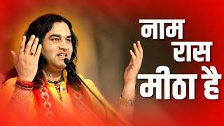 Naam Ras Mitha Hai || Popular Shri Krishan Bhajan || Devkinandan Ji Maharaj