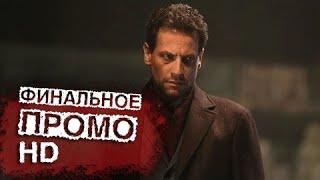 Вечность 1 сезон 22 серия (1x22) -