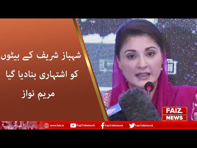 Shehbaz Sharif Kay Beton Ko Ishtehari Bana Diya Gaya, Maryam Nawaz
