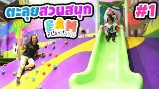หนูยิ้มหนูแย้ม   เล่นสวนสนุก Fam Playland #1