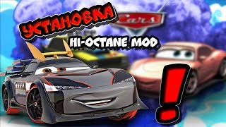 👊 КАК УСТАНОВИТЬ Hi Octane Mod???| Cars Mater-National| (Туториал)