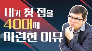 [부동산 전망] 서울 아파트 매입자 30대가 주를 이루…