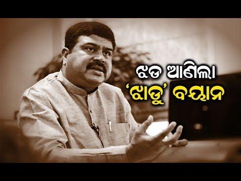 """Dharmendra Pradhan Statement Politics On """"Gajapati Chherapahanra"""""""