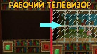 рАБОЧИЙ ТЕЛЕВИЗОР в Minecraft PE 1.1.0.1!