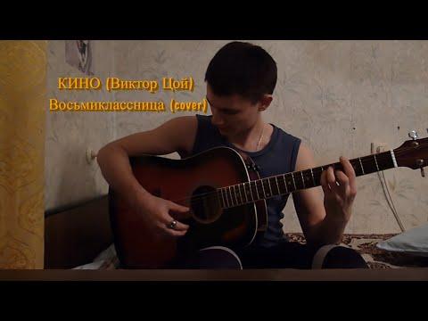 Скачать песню Виктор Штынь - Восьмикласница (Виктор Цой сover)