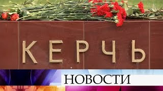 В Крыму и Севастополе объявлен трехдневный траур.