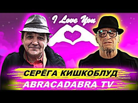 ПОЧЕМУ СЕРЁГА КИШКОБЛУД ЛУЧШЕ ДЕДУШКИ САИДА / ГЛАВНЫЕ ГЕРОИ НА КАНАЛЕ ABRACADABRA TV
