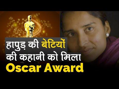 Oscar Award 2019: Indian Short Film Period End of Sentence Won Oscar Award