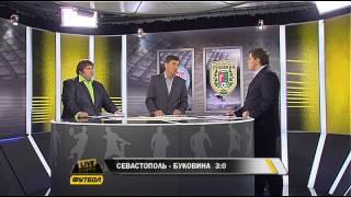 F-Live - UFL 12-13 Matchday 10 - Sevastopol vs Bukovyna (C) - Highlight Match