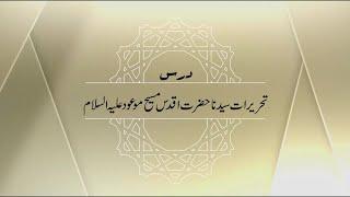 Dars-e-Tehreerat - Programme no. 4.
