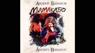 Andrey Baranov - Mamakabo (Acoustic Guitar, Instrumental/Russia/2001) [Full Album]