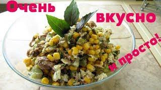 Вкуснейший салат из консервы для любого застолья и на каждый день.