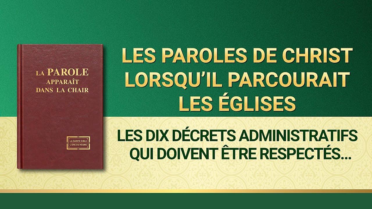 Paroles de Dieu « Les dix décrets administratifs qui doivent être respectés par les élus de Dieu à l'ère du Règne »