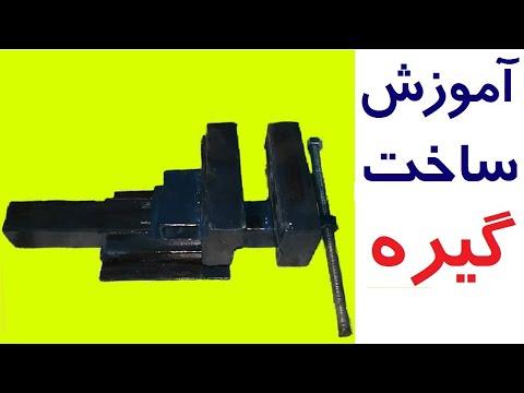 DIY Metal Bench Vise -آموزش ساخت گیره رومیزی