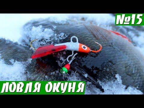 Окунь на блесну и балансир зимой. Зимняя рыбалка 2018